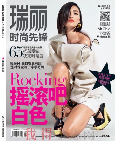 《瑞丽时尚先锋》杂志订阅|2013年期刊杂志|欢迎订阅