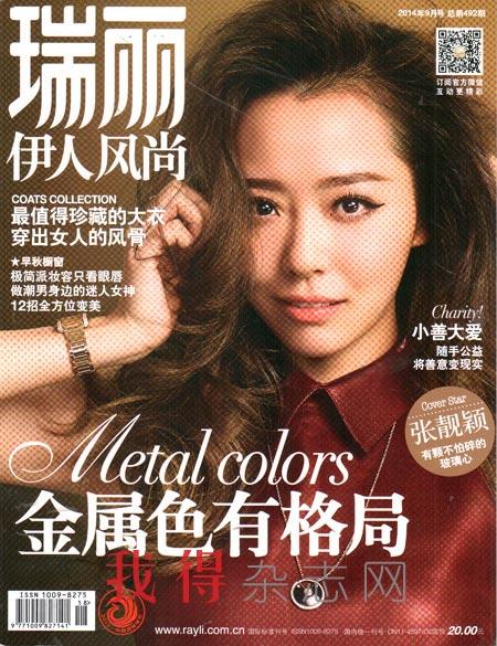 《瑞丽伊人风尚》杂志订阅|2013年期刊杂志|欢迎订阅